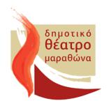 ΔΗΜΟΤΙΚΟ ΘΕΑΤΡΟ ΜΑΡΑΘΩΝΑ